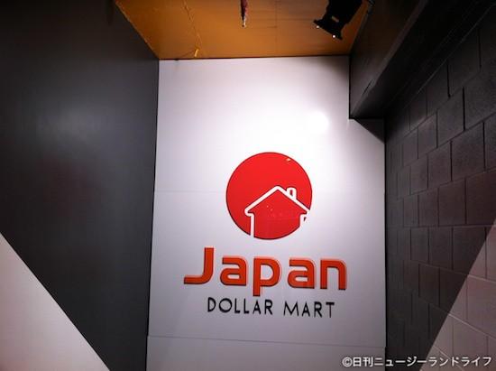 Japan Dollar Martは魅惑のワンダーランド | AKL満腹の旅