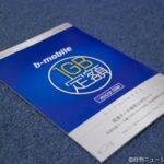 一時帰国中、海外のiPhoneを日本で使う方法 [報告編]