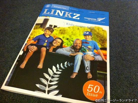 NZ移民向け雑誌「LINKZ」がイミグレから届いた