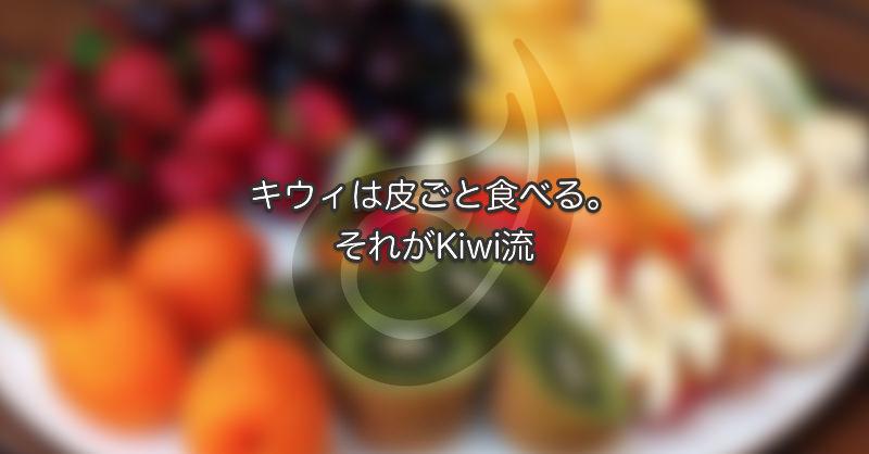 キウィは皮ごと食べるのがKiwi流