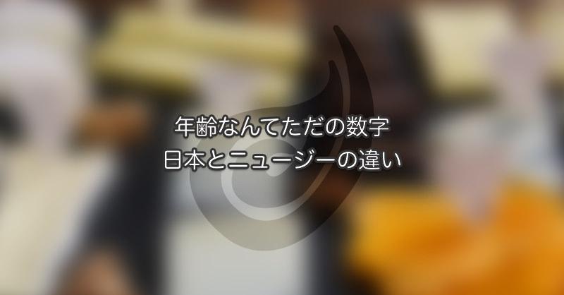 「年齢なんてただの数字」日本とニュージーの違い