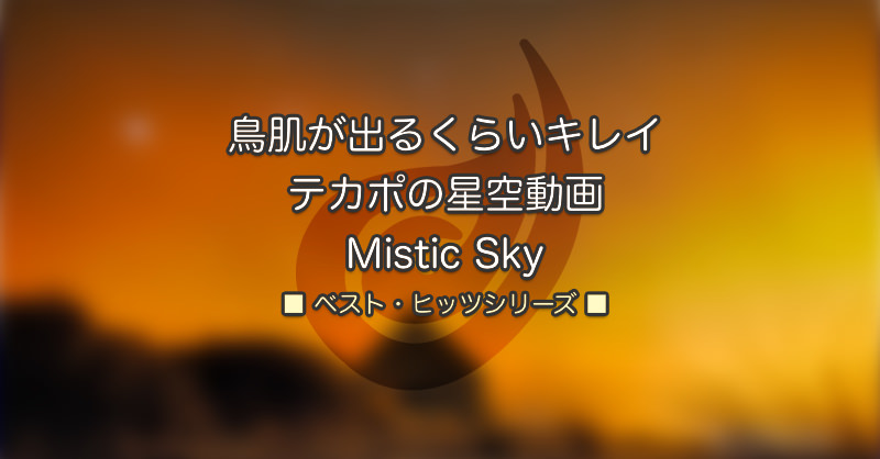 """鳥肌が出るくらいキレイなテカポの星空の動画 """"Mistic Sky"""""""