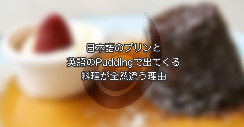 日本語のプリンと英語のPuddingで出てくる料理が全然違う理由