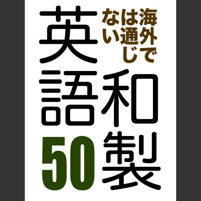 海外では通じない和製英語50選