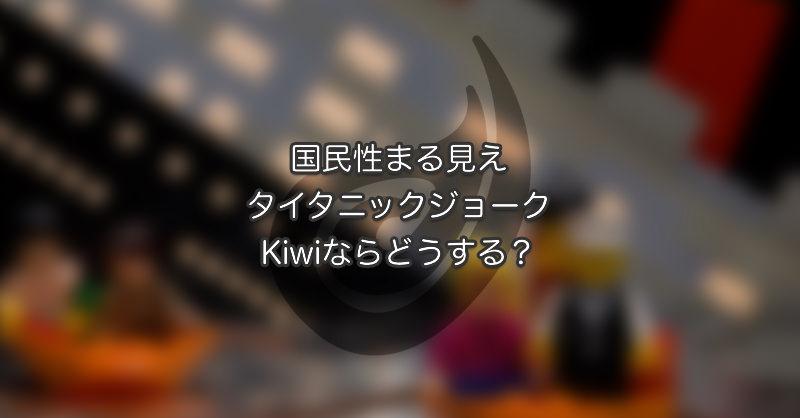 国民性まる見えタイタニックジョーク。Kiwiならどうする?