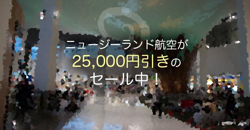 ニュージーランド航空が25,000円引きのセール中!