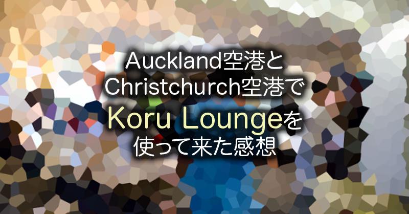 2つのKoru Loungeを使ってきた感想