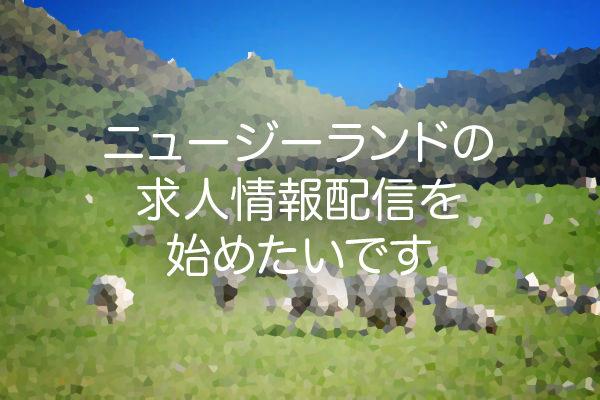 ニュージーランドの求人情報配信を始めたいです