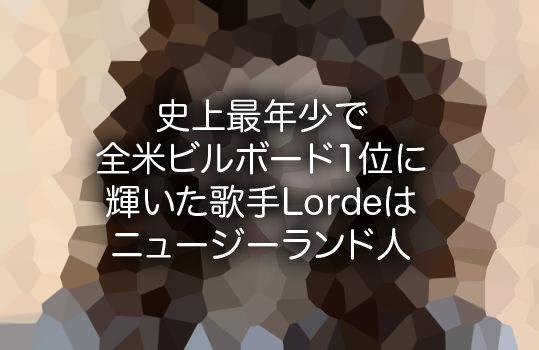 最年少全米ビルボード1位の歌手LordeはKiwi
