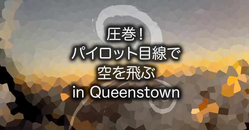 圧巻!パイロット目線で空を飛ぶ in Queenstown