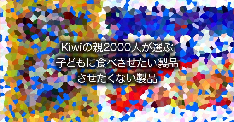 Kiwiの親二千人が選ぶ子供に食べさせたい&させたくない製品
