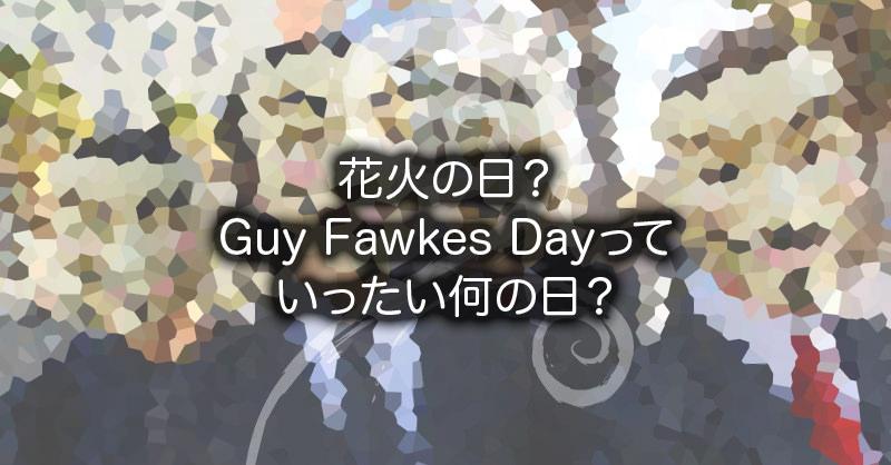 花火の日?Guy Fawkes Dayっていったい何の日?