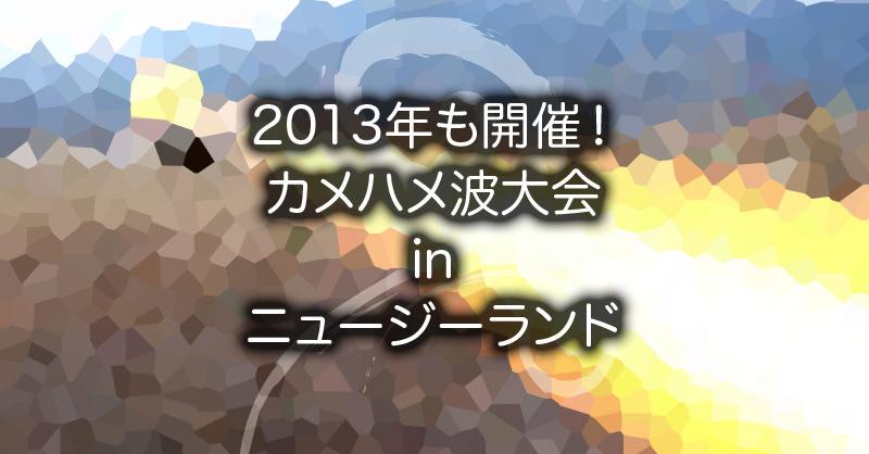 """2013年も開催 """"カメハメ波大会"""" in ニュージーランド"""