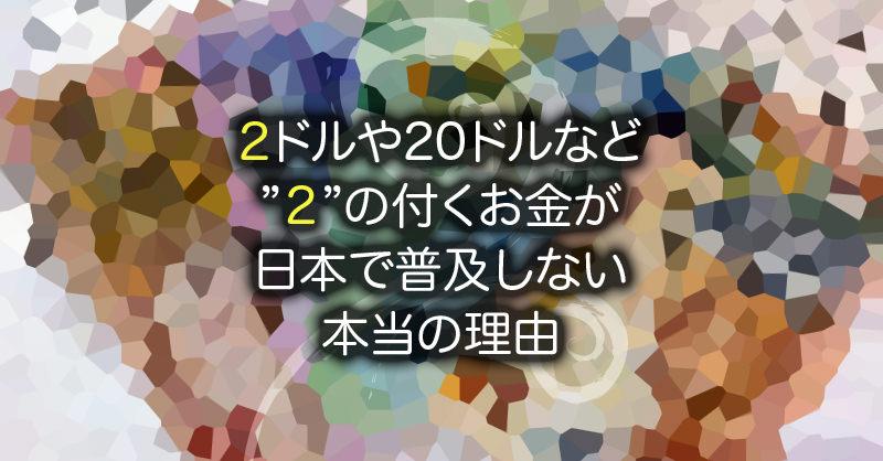 """2ドルとか""""2""""の付くお金が日本で普及しない理由"""