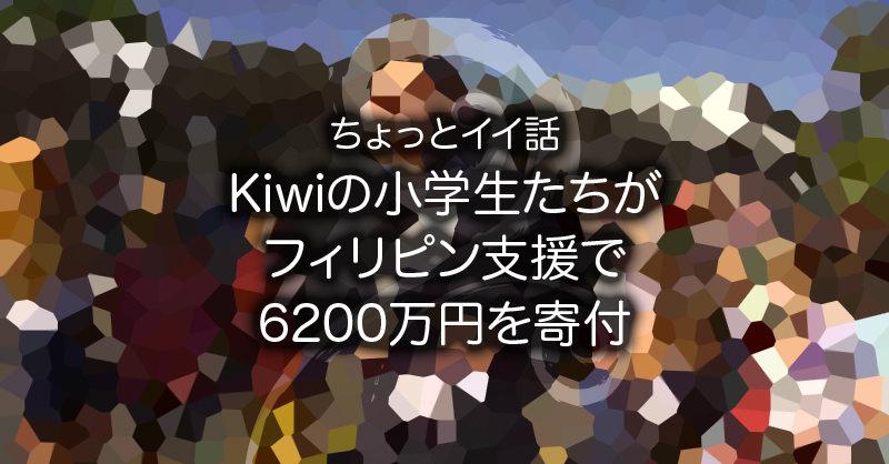 Kiwiの小学生たちがフィリピン支援で6200万円を寄付