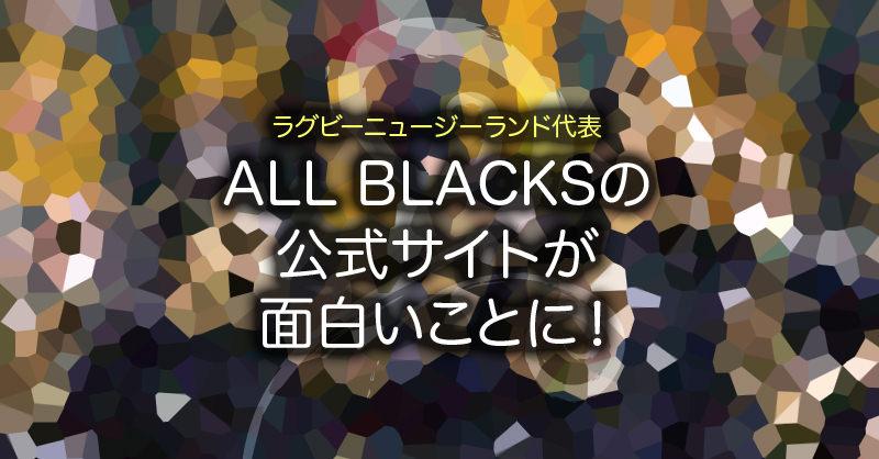 ALL BLACKSの公式サイトが面白いことに