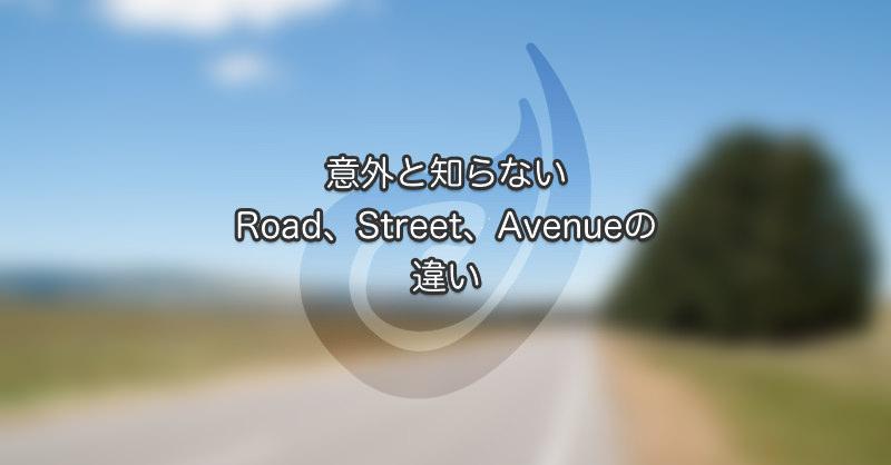 意外と知らないRoad,Street,Avenueの違い