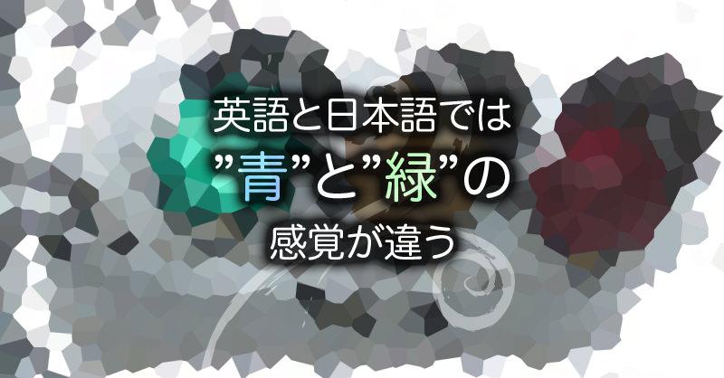 """英語と日本語では""""青""""と""""緑""""の感覚が違う"""