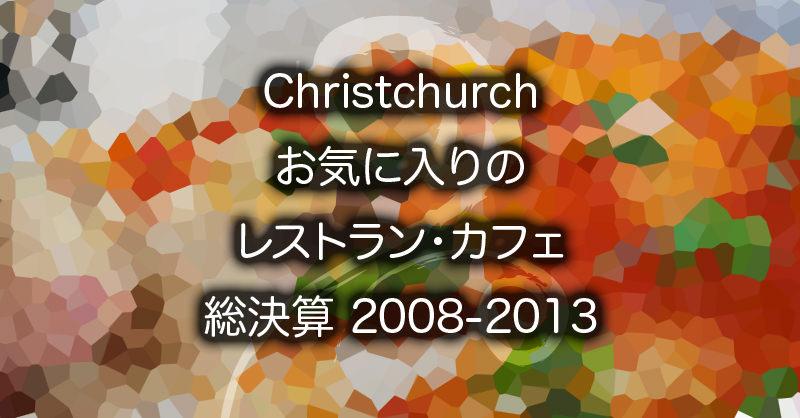 CHCHのお気に入りレストラン・カフェ 総決算 2008-2013