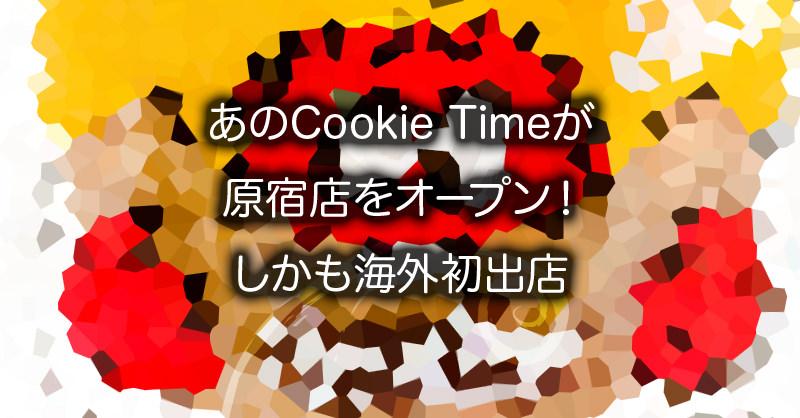 あのCookie Timeが原宿店をオープン!海外初出店