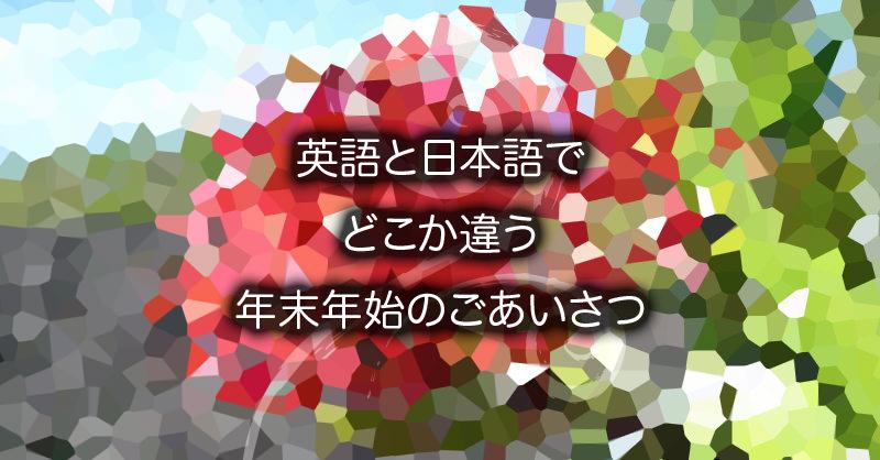 英語の日本語と違う年末年始のご挨拶