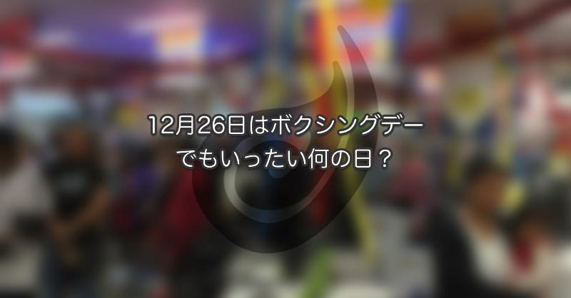 12月26日はボクシングデー。でもいったい何の日?