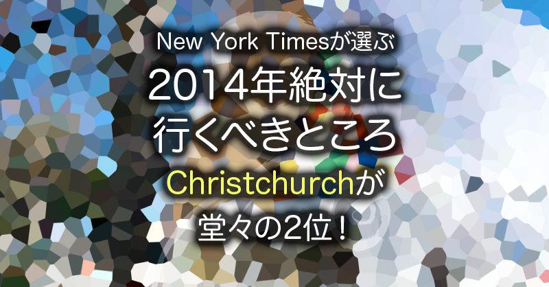 New York Times「2014年行くべき場所52選」でChristchurchが2位!