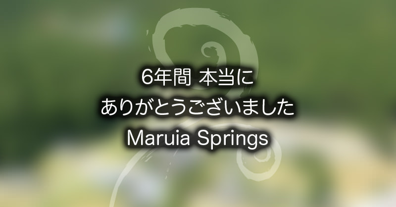 6年間ありがとうございました Maruia Springs