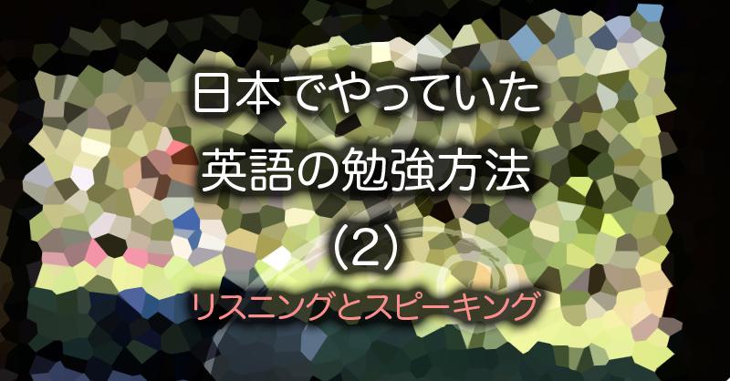 日本でやっていた英語の勉強方法(2)