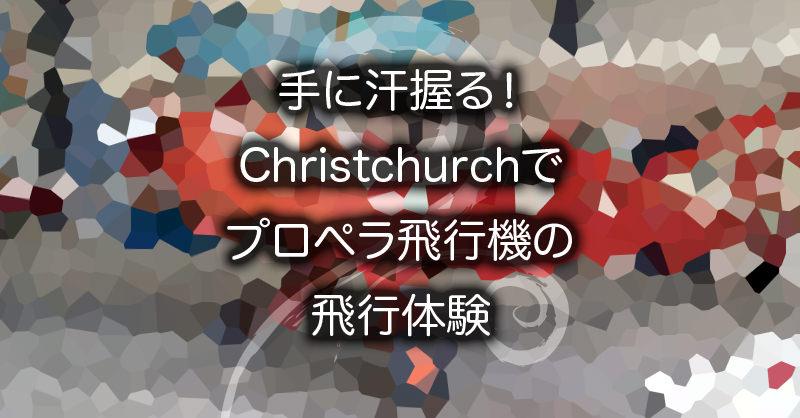 手に汗握る!Christchurchでプロペラ飛行機の飛行体験