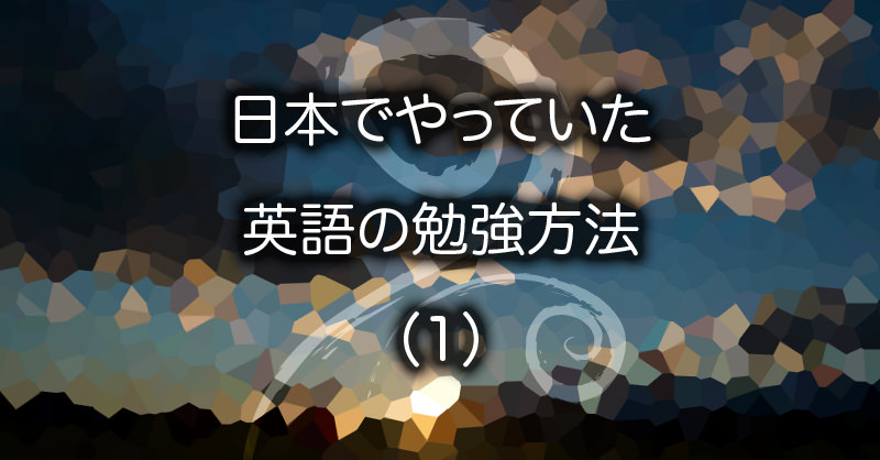 日本でやっていた英語の勉強方法(1)文法編