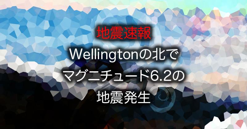 Wellingtonの北でマグニチュード6.2の地震発生