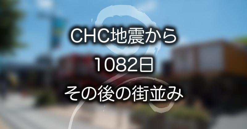 CHC地震から1082日 その後の街並み