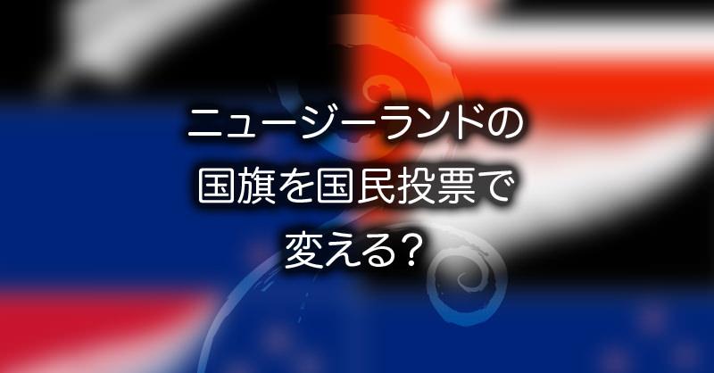 ニュージーランドの国旗 国民投票で変更!?