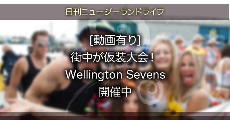 [動画有り] 街中が仮装大会!Wellington Sevens開催中