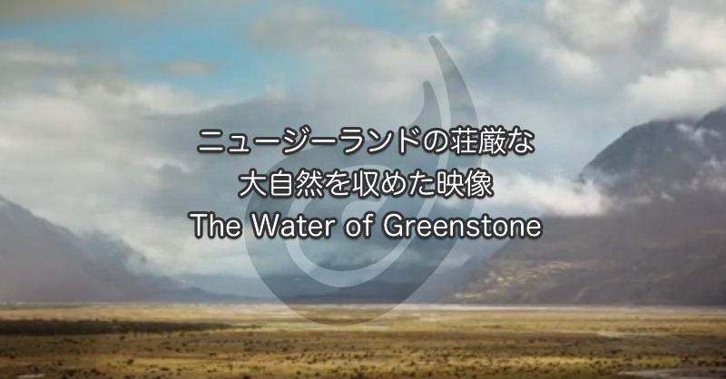 ニュージーの荘厳な大自然を収めた映像 The Water of Greenstone