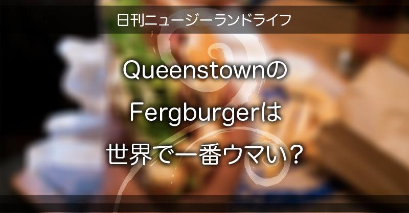 QueenstownのFergburgerは世界で一番ウマい?