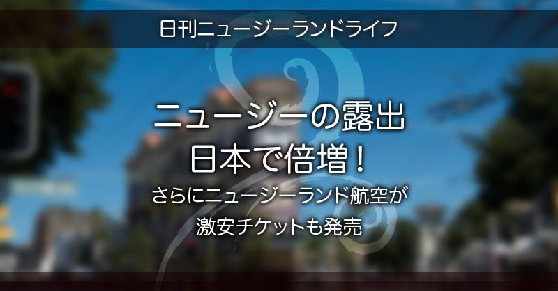 ニュージーランドの露出 日本で倍増中!