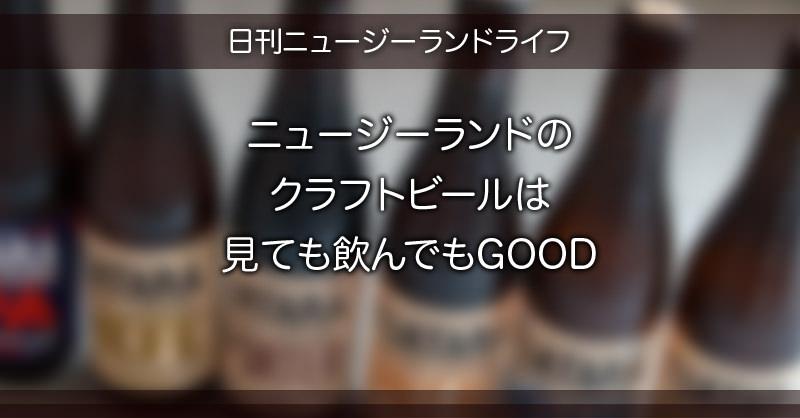 ニュージーのクラフトビールは見ても飲んでもGOOD