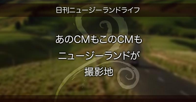 あのCMもこのCMもニュージーランドが撮影地