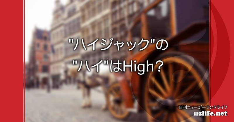 """""""ハイジャック""""の""""ハイ""""はHigh?"""