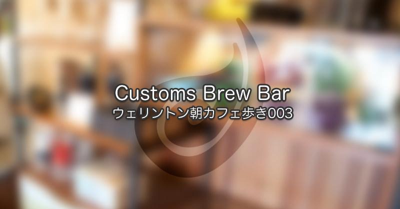 Customs Brew Bar|ウェリントン朝カフェ歩き 003
