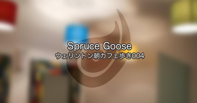 Spruce Goose|ウェリントン朝カフェ歩き 004