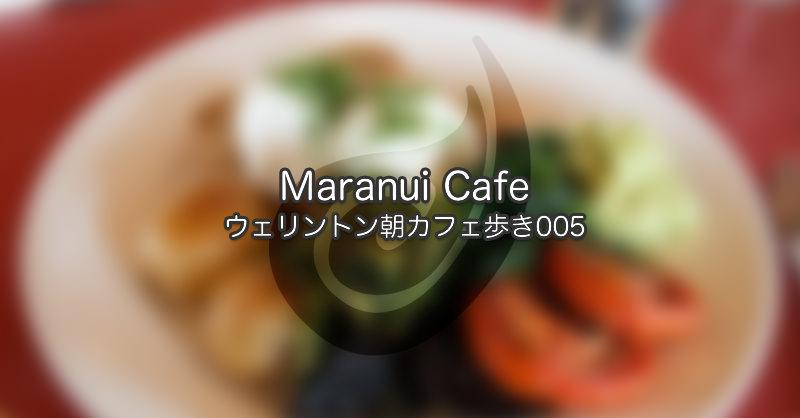 Maranui Cafe|ウェリントン朝カフェ歩き 005
