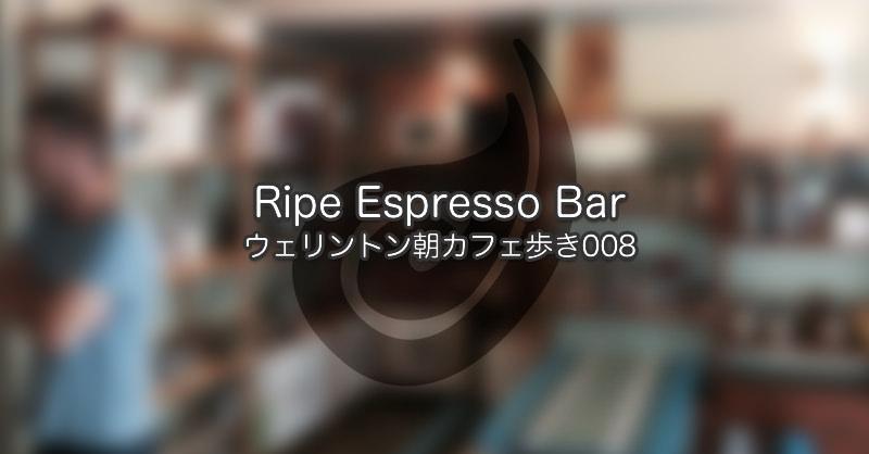 Ripe Espresso Bar|ウェリントン朝カフェ歩き008