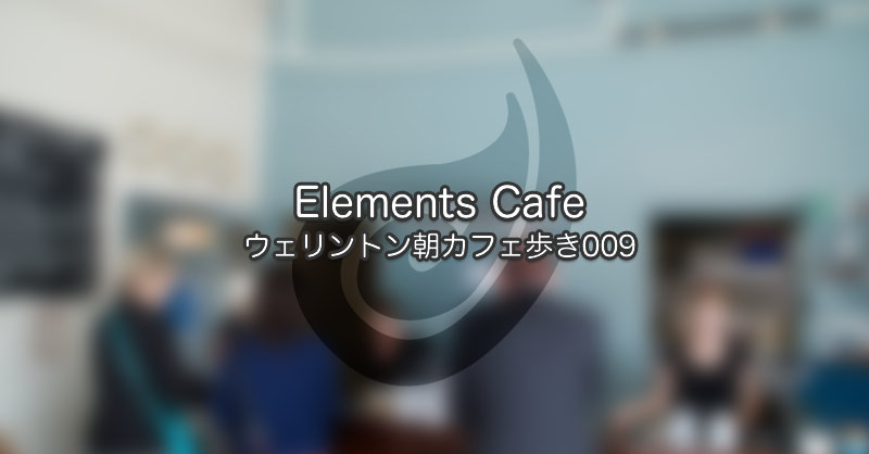 Elements Cafe|ウェリントン朝カフェ歩き009