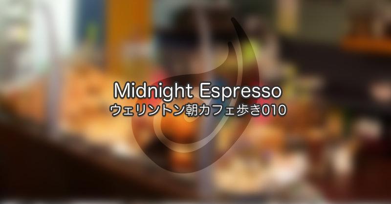Midnight Espresso|ウェリントン朝カフェ歩き010