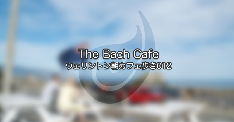 The Bach Cafe|ウェリントン朝カフェ歩き012