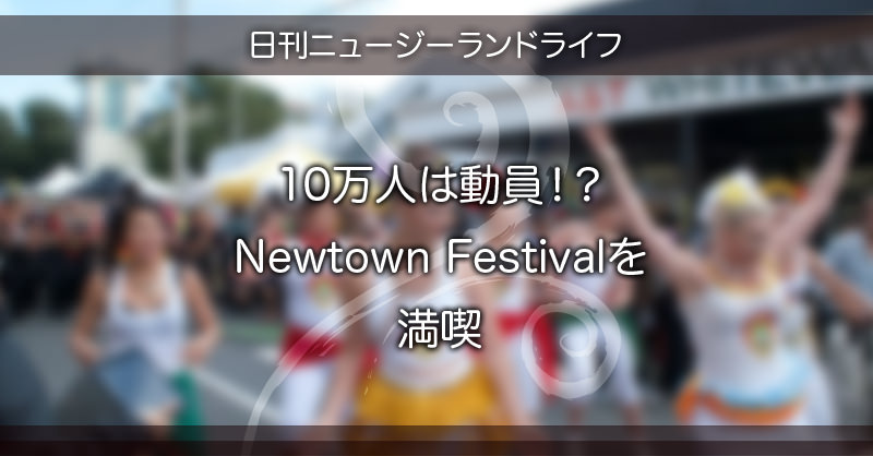 10万人は動員!?Newtown Festivalを満喫