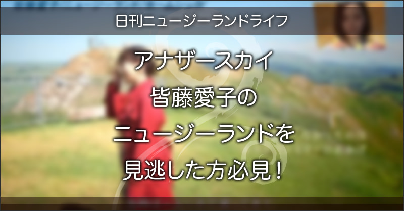 アナザースカイ 皆藤愛子 ニュージーランドを見逃した方必見!